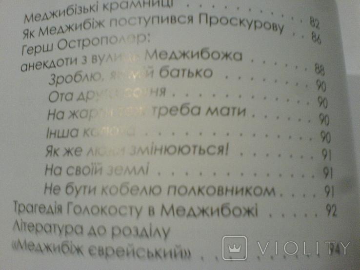 Меджибік полікультурний -путівник, фото №11