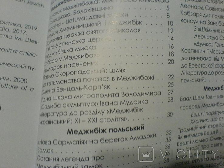 Меджибік полікультурний -путівник, фото №12