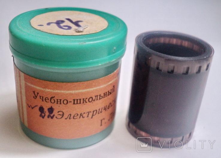 Электрические колебания диафильм 1971 год, фото №3