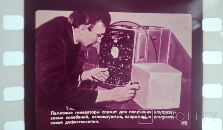 Электрические колебания диафильм 1971 год, фото №9