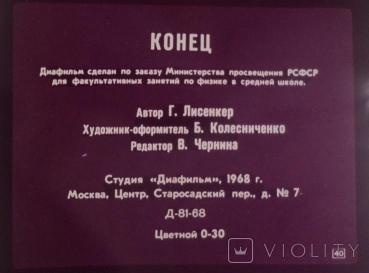 Электрические колебания диафильм 1971 год, фото №10