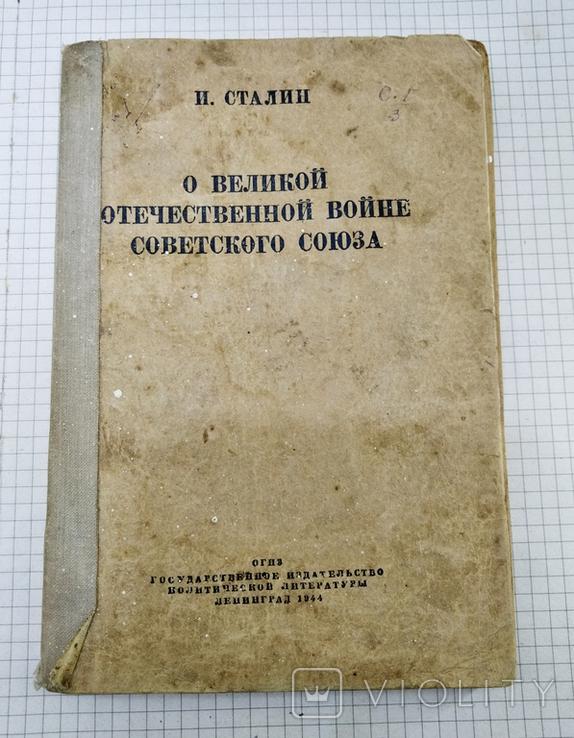 """И.Сталин """"О Великой отечественной войне"""", 1944, фото №2"""