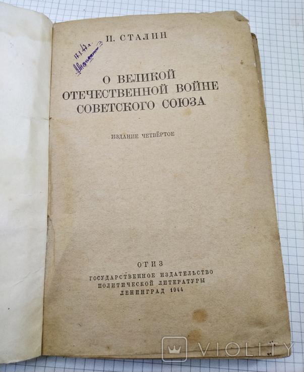 """И.Сталин """"О Великой отечественной войне"""", 1944, фото №4"""