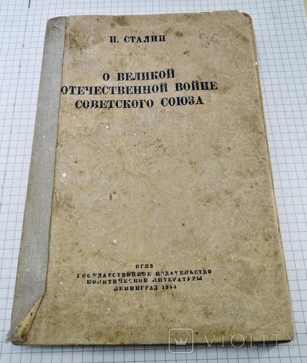 """И.Сталин """"О Великой отечественной войне"""", 1944, фото №5"""