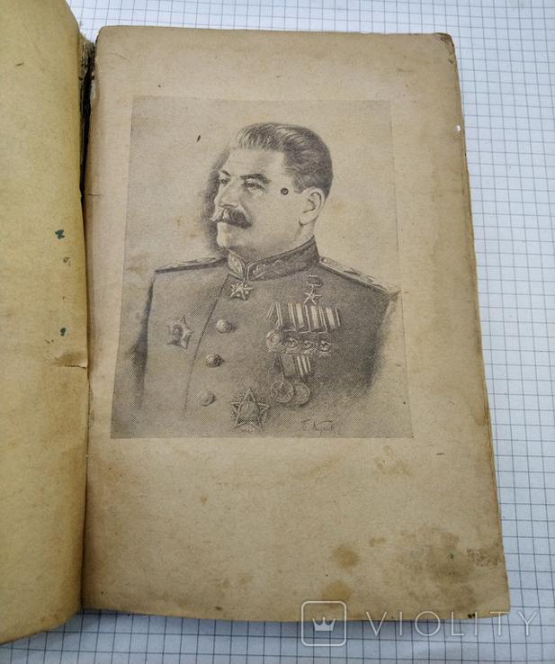 """И.Сталин """"О Великой отечественной войне"""", 1944, фото №7"""