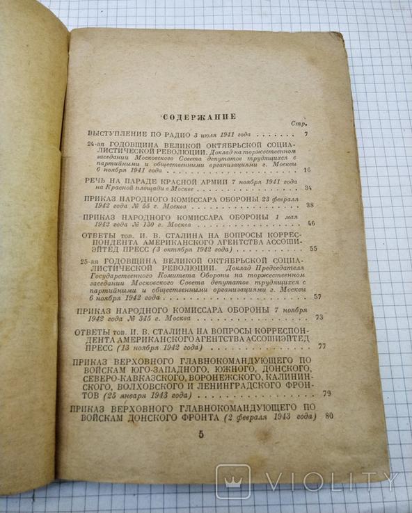 """И.Сталин """"О Великой отечественной войне"""", 1944, фото №8"""