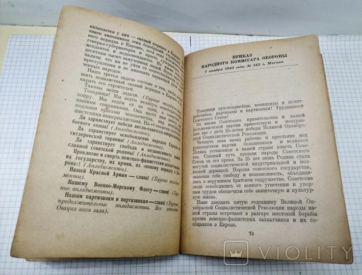"""И.Сталин """"О Великой отечественной войне"""", 1944, фото №9"""
