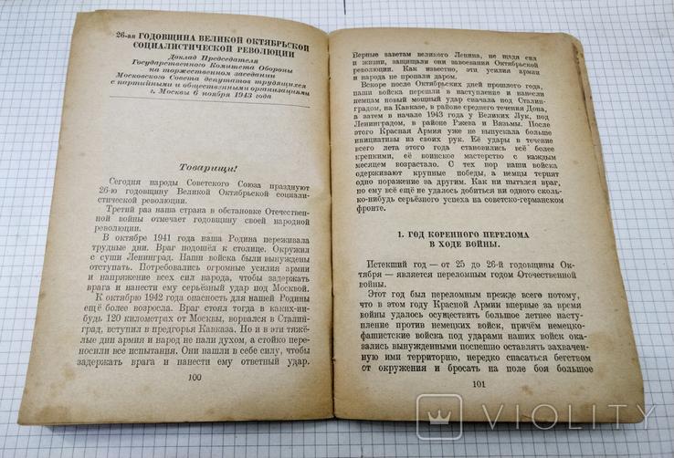 """И.Сталин """"О Великой отечественной войне"""", 1944, фото №10"""