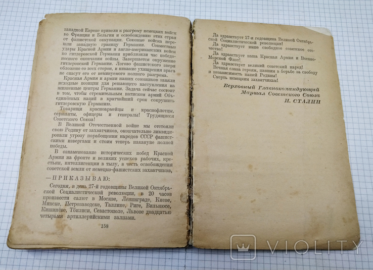 """И.Сталин """"О Великой отечественной войне"""", 1944, фото №11"""