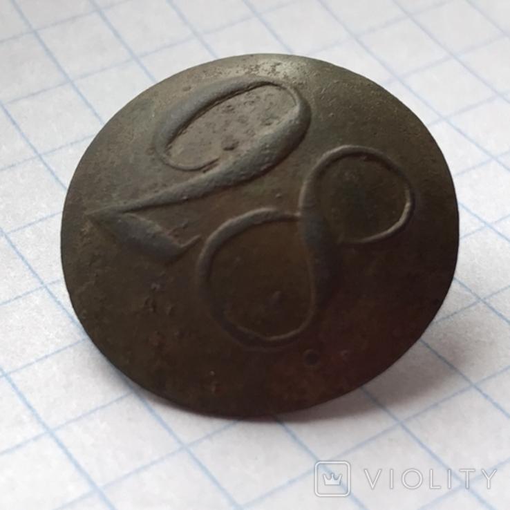 Пуговица полковая нижних чинов РИА с номером «28», фото №4
