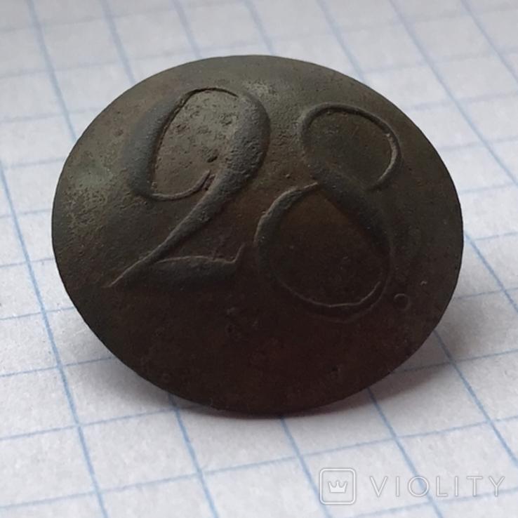 Пуговица полковая нижних чинов РИА с номером «28», фото №5