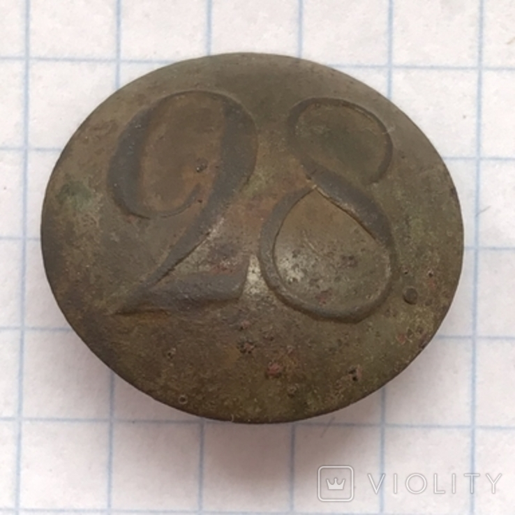 Пуговица полковая нижних чинов РИА с номером «28», фото №9
