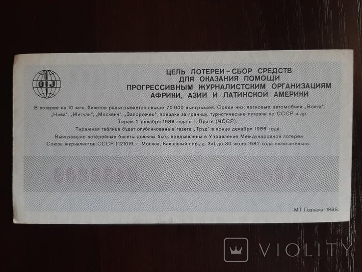 Лотерея журналистов 1986 год, фото №3