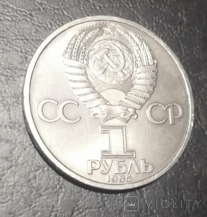 Рубль СССР в вiдмiнному станi., фото №3