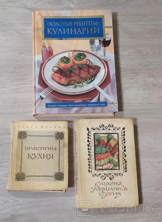 Книги Кулинарии 3 шт., фото №2