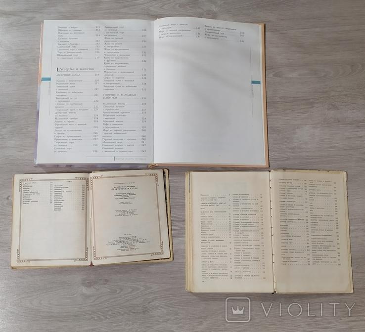 Книги Кулинарии 3 шт., фото №7