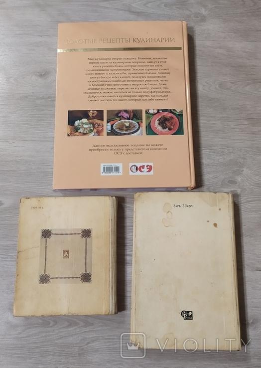 Книги Кулинарии 3 шт., фото №8