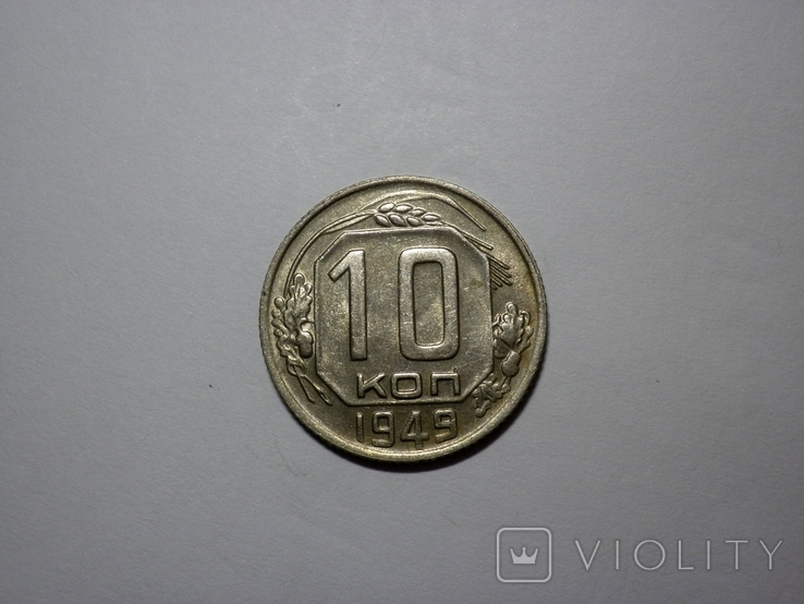 10 копеек 1949, фото №2