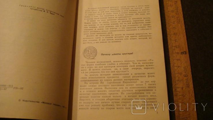 Свидетели истории (мир денег), фото №4
