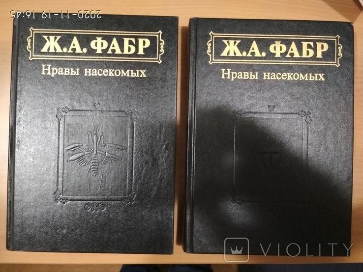 """Ж.А.Фабр""""Нравы насекомых"""",2 тома, фото №5"""