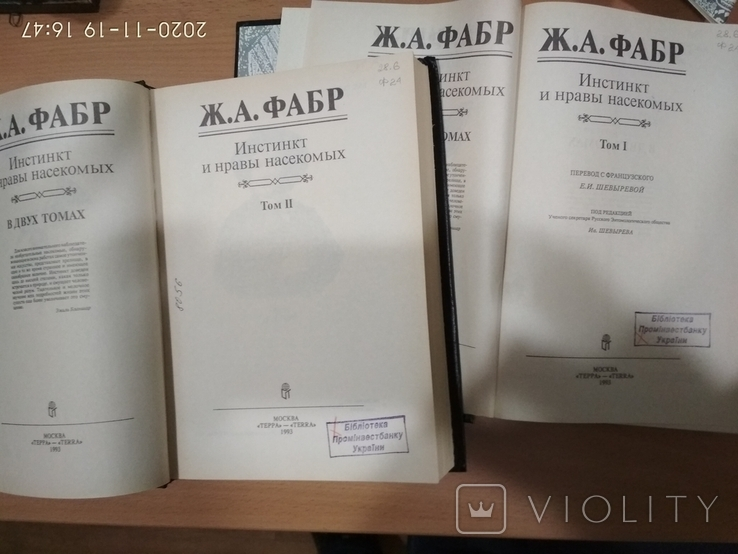 """Ж.А.Фабр""""Нравы насекомых"""",2 тома, фото №10"""