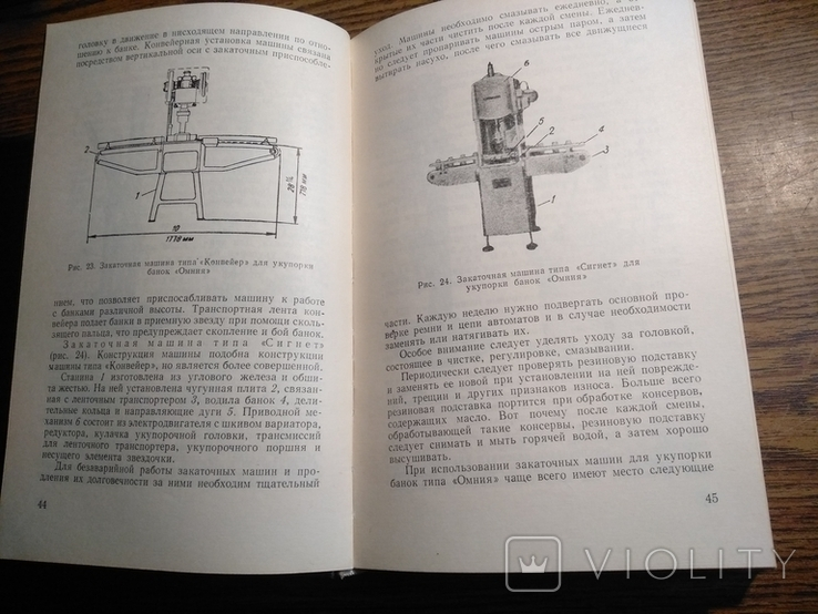 Домашнее консервирование пищевых продуктов 1966, фото №4