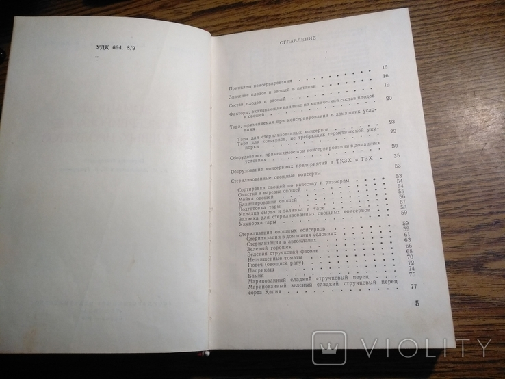 Домашнее консервирование пищевых продуктов 1966, фото №8