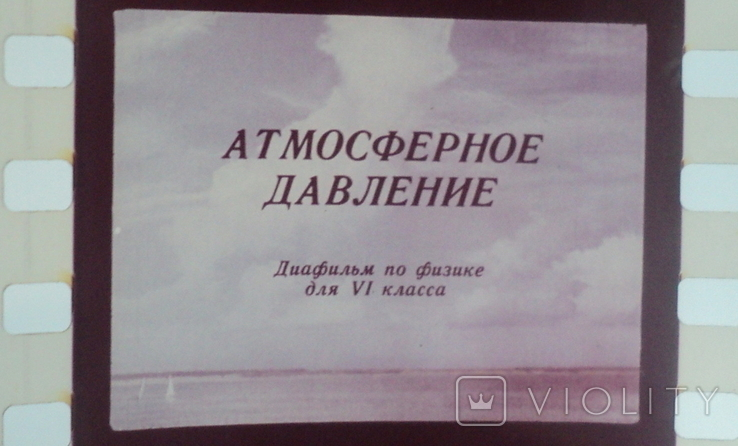 Атмосферное давление диафильм(физика 6 класс), фото №5
