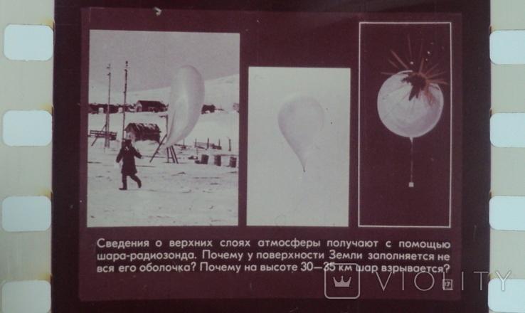 Атмосферное давление диафильм(физика 6 класс), фото №7