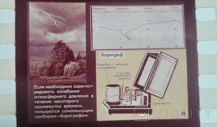 Атмосферное давление диафильм(физика 6 класс), фото №8