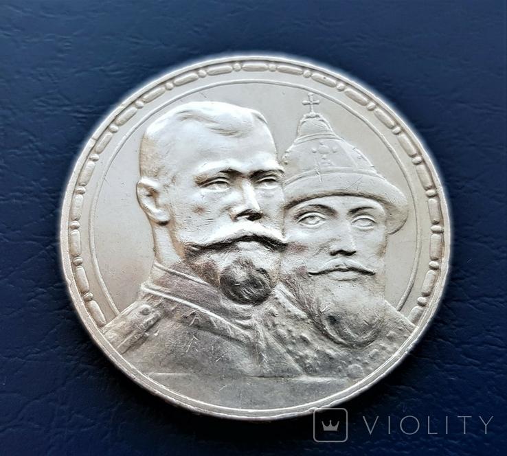 Рубль 1913 г 300 лет Романовых (124)