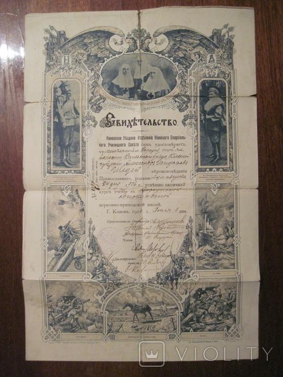 Свидетельство об окончании церковно-приходской школы 1916г.