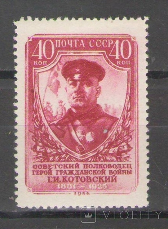 75 лет со дня рождения Г.И.Котовского 1956 MNH, фото №2