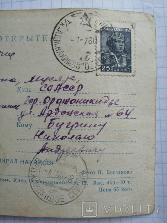 Почтовая открытка.Штампель.Отправлен с корабля АДМ.Нахимов., фото №4