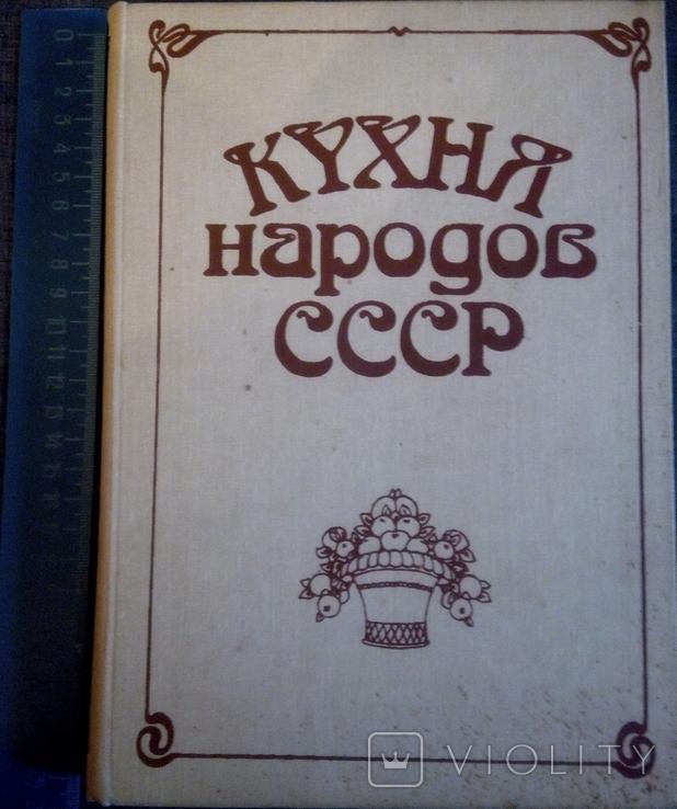 И.А. Фельдман Кухня народов СССР, фото №2