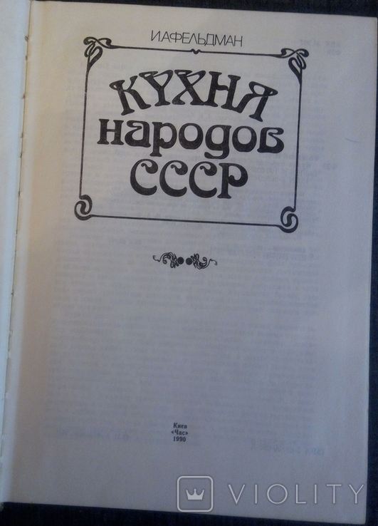 И.А. Фельдман Кухня народов СССР, фото №3