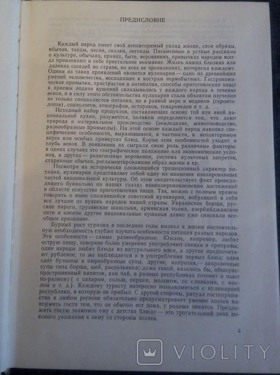 И.А. Фельдман Кухня народов СССР, фото №5