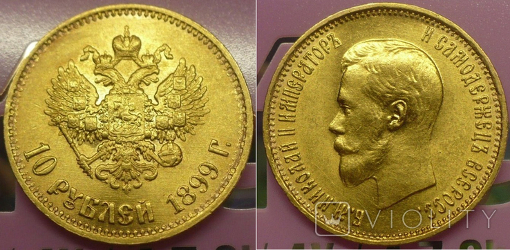 10 рублей 1899 г АГ