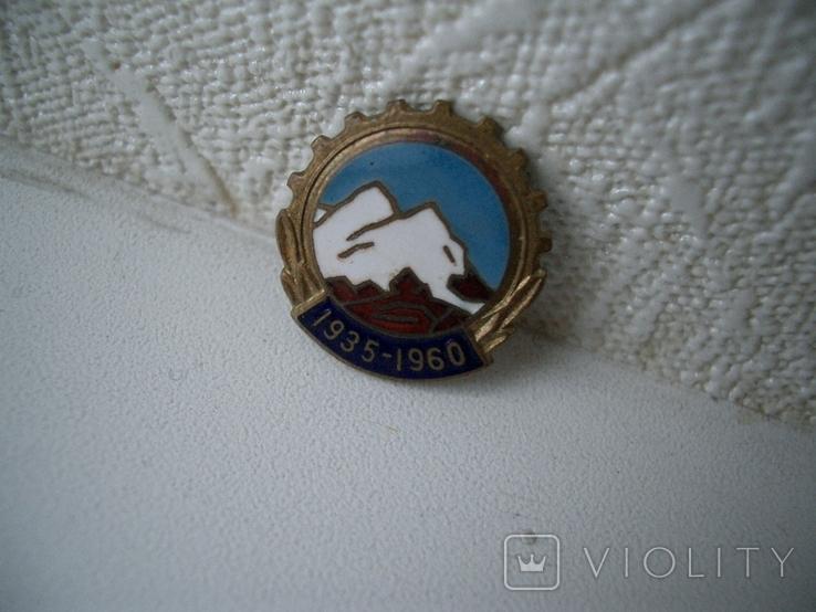 """Знак""""1935-1960""""юбилей, Эльбрус,альпинизм, фото №2"""