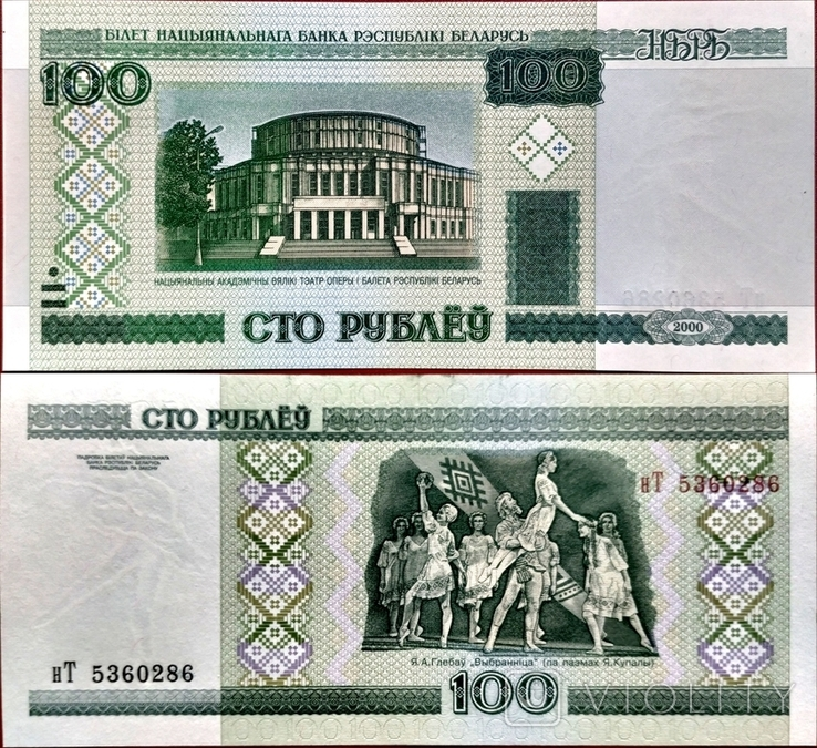 Білорусь Belarus Беларусь - 100 рубль ruble рубель - 1992 - P8 -