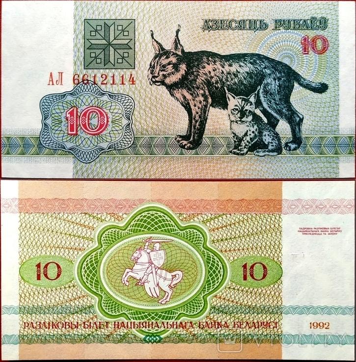 Білорусь Belarus Беларусь - 10 рубль ruble рубель - 1992 - P5