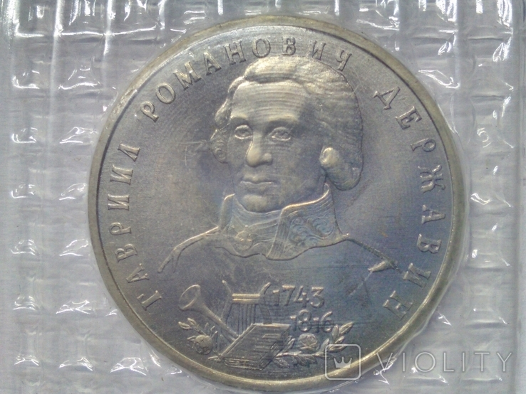 "1 рубль 1993г.""Г.Р.Державин"",анциркулейтед,в банковской запайке., фото №2"