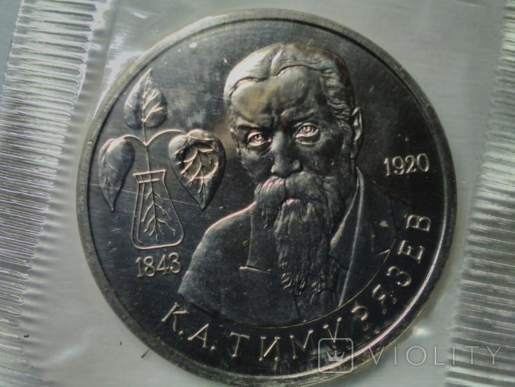 "1 рубль 1993г.""К.А.Тимерязев"",анциркулейтед,в банковской запайке., фото №2"