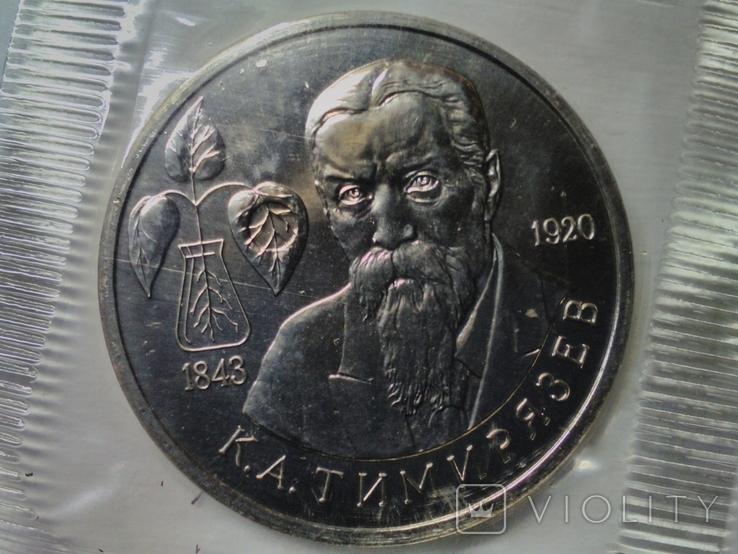 "1 рубль 1993г.""К.А.Тимерязев"",анциркулейтед,в банковской запайке., фото №4"