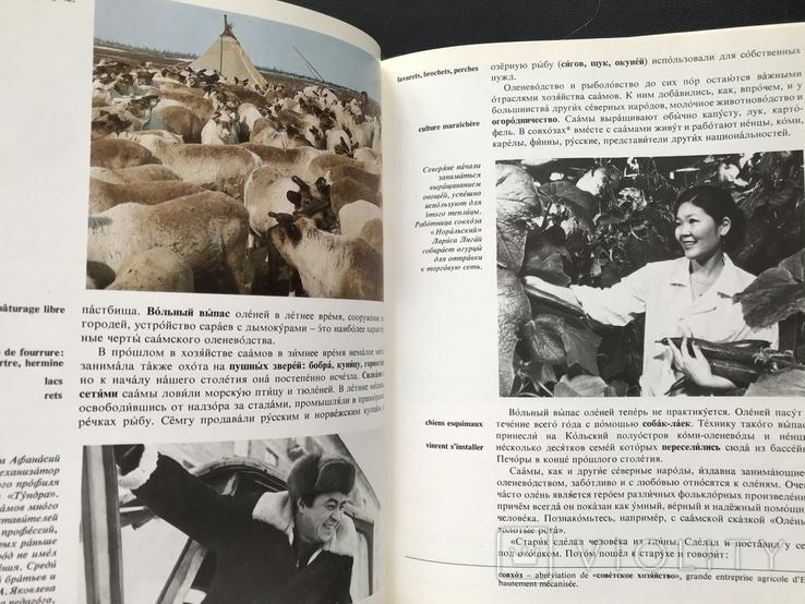 1984 У берегов Ледовитого океана. Рассказы о народах СССР, фото №6