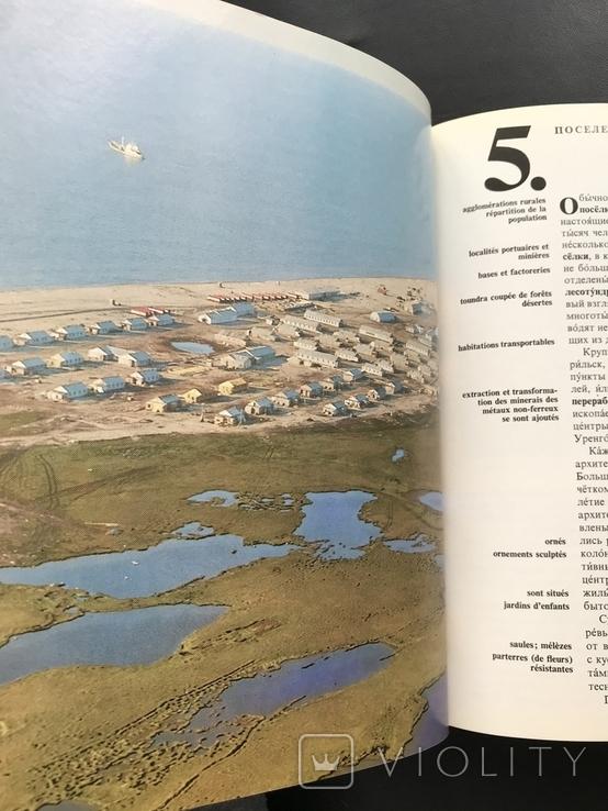 1984 У берегов Ледовитого океана. Рассказы о народах СССР, фото №8