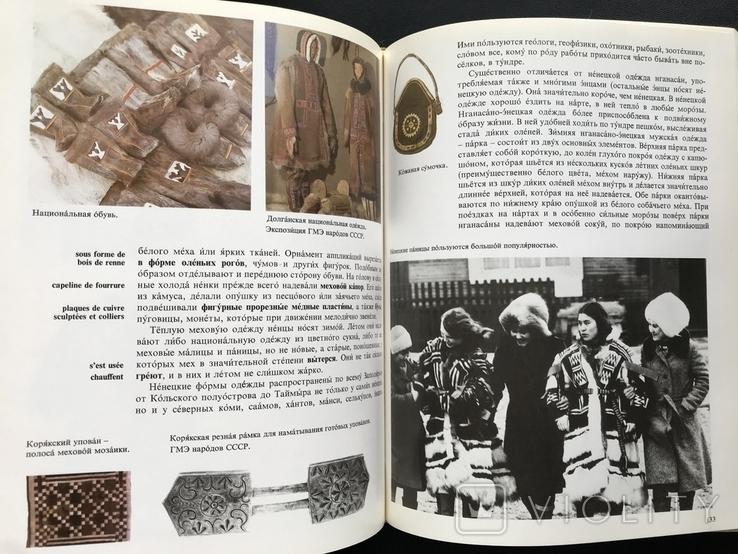 1984 У берегов Ледовитого океана. Рассказы о народах СССР, фото №9