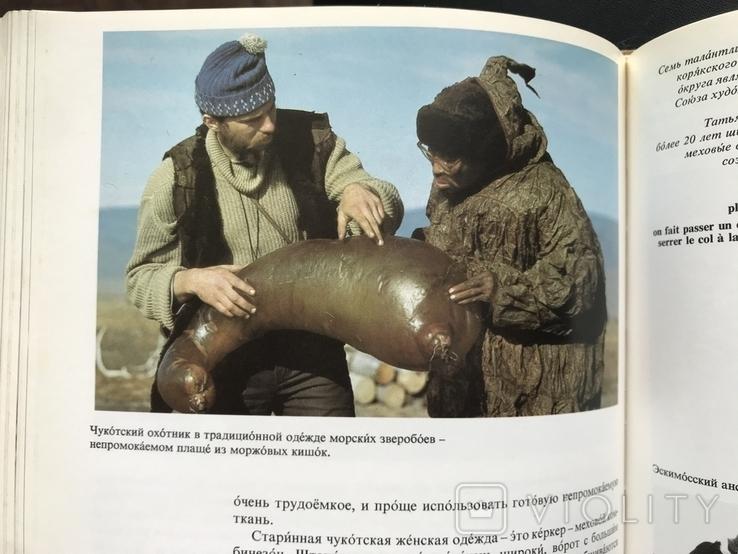 1984 У берегов Ледовитого океана. Рассказы о народах СССР, фото №10