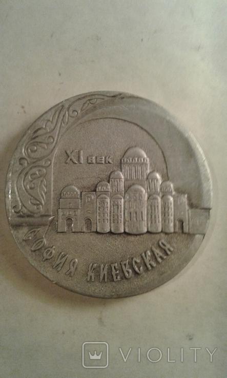 Настольная-медаль-софия-киевская., фото №2