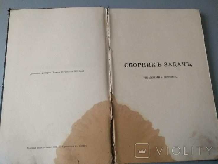 1902 год Теория музыки сборник задач Г. Конюс, фото №4